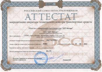 Аттестат аккредитации оператора технического осмотра транспортных средств Аттестат аккредитации оператора технического осмотра транспортных средств